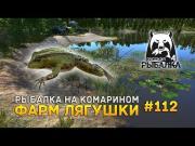 Русская рыбалка 4 как ловить лягушек, способ ловли.