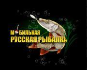 Русская рыбалка 4 для мобильных телефонов