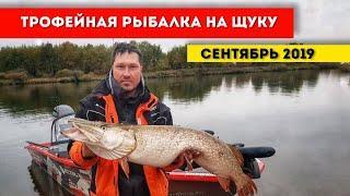 Как ловить щуку в мутной воде осенью. Рыбалка на щуку в Башкирии. Трофейная рыбалка на щуку.
