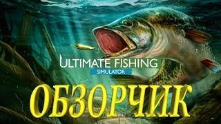 Ultimate Fishing Simulator - обзорчик и на что лучше ловить изначально