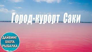 Крым.Город-курорт Саки.Розовое озеро.Набережная