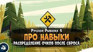 Распределение очков навыков • Русской Рыбалке 4 • Гайд