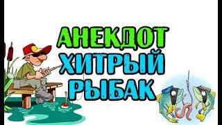 АНЕКДОТЫ ПРО РЫБАЛКУ. РУССКАЯ РЫБАЛКА. ЮМОР. ШУТКА.