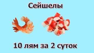 Русская Рыбалка 3.99 Наживки креветка и крабовое мясо
