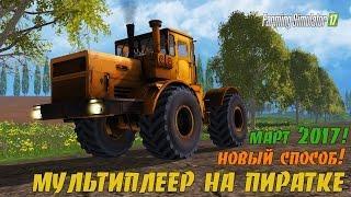 ⚡Как играть в Farming simulator 2017 на пиратке по сети - Новый способ!⚡