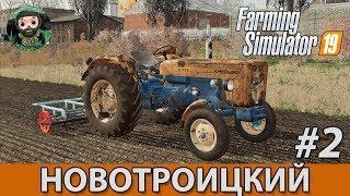 Farming Simulator 19 : Новотроицкий #2 | Культивация