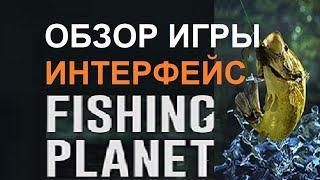 Fishing Planet - обзор игры. Гайд для новичков