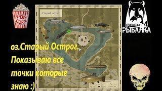 Русская Рыбалка 4. оз. Старый Острог. Обзор всех точек которые знаю. На этом не остановимся.