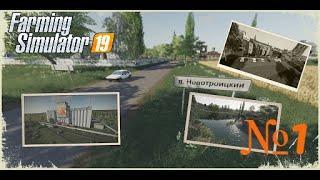 Прохождение Farming Simulator 19 на карте п. Новотроицкий для фс19 / Дом / РП Farming Simulator 19